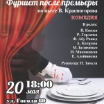 Афиша Фуршет после премьеры