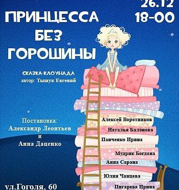 """афиша спектакля """"Принцесса без горошины"""""""